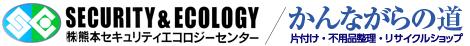株式会社 熊本セキュリティエコロジーセンター